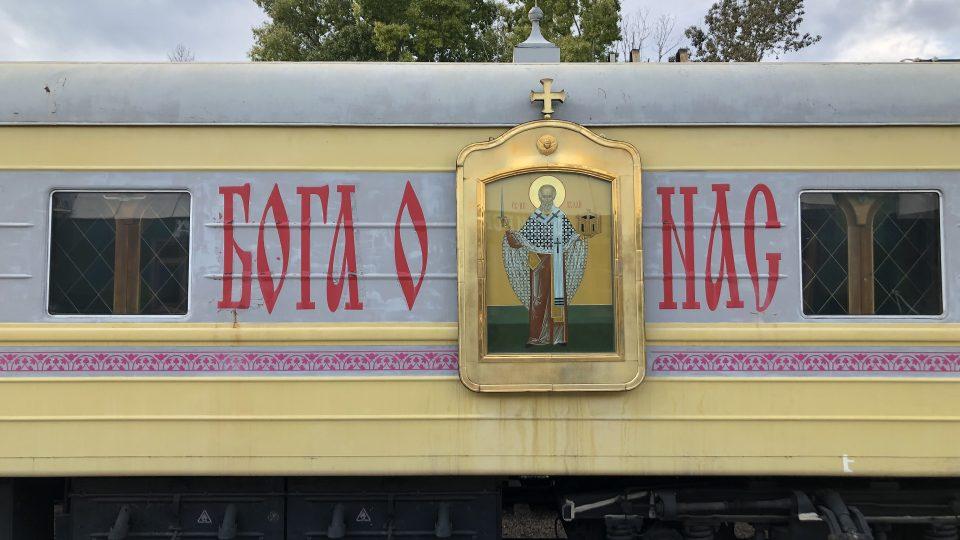 Zlatavý vagon s ikonou skrývá uvnitř malý kostelík s ikonostasem. Ještě donedávna sloužil věřícím na odlehlých místech západní Sibiře